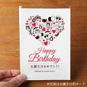 【誕生日】メッセージカード ※商品同梱専用オプション