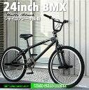 BMX 自転車 24インチ BMX 街乗り ペグ ジャイロブレーキ BMX ハンドル【送料無料】但し沖縄・離島は除く