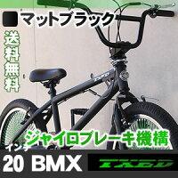 BMX自転車20インチBMX街乗りペグジャイロBMXハンドル【送料無料】但し沖縄・離島は除く