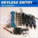 キーレスエントリー キット アクチュエーター 4本 集中ドアロック リモコンドアロック 汎用 後付け