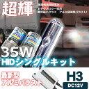 HIDキット H3 35W 24V アルミ 極薄型 3000K 6000K 8000K