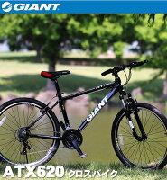 ジャイアントクロスバイク自転車GIANT26インチシマノ21段変速アルミ自転車