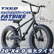 ファットバイク ビーチクルーザー 自転車 20インチ FATBIKE ファットバイク BMXスタイル 自転車 通販【送料無料】但し沖縄・離島は除く