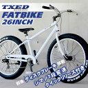ファットバイク ビーチクルーザー 自転車 26インチFATBIKE シマノ7段変速 ディスクブレーキ クイックリリース 自転車 通販【送料無料】但し沖縄・離島は除く