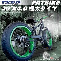 ファットバイクビーチクルーザー自転車20インチFATBIKEシマノ7段変速ディスクブレーキクイックリリース自転車通販【送料無料】但し沖縄・離島は除く