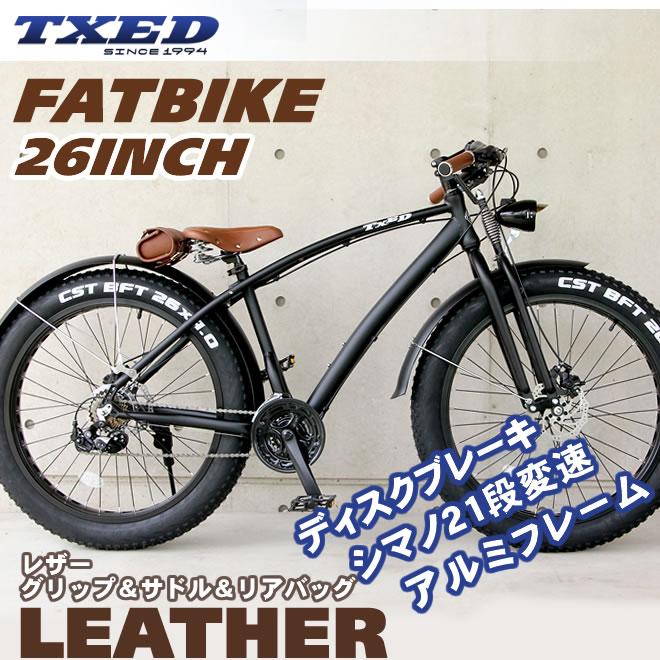 ファットバイク ビーチクルーザー 自転車 26インチ FATBIKE シマノ21段変速 ディスクブレーキ レザーサドル&バッグ 自転車 通販【送料無料】但し沖縄・離島は除く