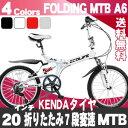 【送料無料】但し沖縄・離島は除く。 マウンテンバイク MTB 折りたたみ自転車 20インチ 折り畳み自転車 シマノ7段変速 泥よけ おすすめ
