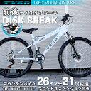 マウンテンバイク MTB 自転車 26インチ シマノ製21段...