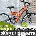 【送料無料】但し沖縄・離島は除く。メリダ MERIDA マウンテンバイク MTB フルサス 自転車 26インチ 21段変速 自転車