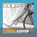 自転車カバー サイクルカバー