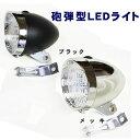 自転車 砲弾型ライト LEDライト フロント用ライト...