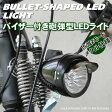 自転車 砲弾型ライト LEDライト フロント用ライト バイザー付き ビーチクルーザー