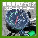 アナログスピードメーター 自転車 速度計 丸型 サイクルメーター