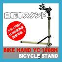 自転車 スタンド メンテナンススタンド バイクハンド BIKE HAND YC-100BH
