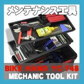 自転車工具セット BIKE HAND バイクハンド YC-748 メカニックツールキット シマノホローテックII用