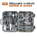 スーパーB 自転車工具セット プロツールボックス SUPER B 95100 シマノホローテックII対応【送料無料】但し沖縄 離島は除く