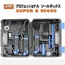 スーパーB 自転車工具セット ツールボックス SUPER B 95400 シマノホローテックII対応【送料無料】但し沖縄 離島は除く