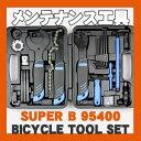 スーパーB 自転車工具セット ツールボックス  SUPER B 95400 シマノホローテックII対応【送料無料】但し沖縄・離島は除く