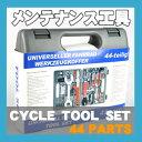 自転車工具セット,サイクルツールセット,メンテナンス工具、メンテナンスツール