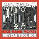 BIKE HAND バイクハンド YC-721 ツールキット 自転車工具 シマノホローテックII / BB9000 / BBR60