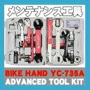 自転車工具セット メンテナンス BIKE HANDバイクハンドYC-735AシマノカートリッジBB対応