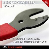 ペダルレンチ自転車工具BIKEHANDバイクハンドYC-156A