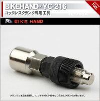 コッタレスクランク専用工具自転車工具BIKEHANDバイクハンドYC-216