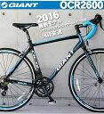 ロードバイク ジャイアント GIANT 2016 自転車 アルミ シマノ STI デュアルコントロールレバー