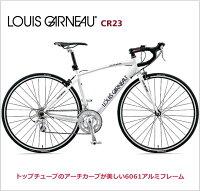 ロードバイクルイガノLOUISGARNEAU自転車700Cシマノ製16段変速自転車【送料無料】