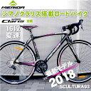ロードバイク メリダ MERIDA 自転車 700C 軽量 ...