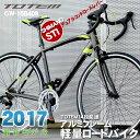 ロードバイク 自転車 アルミ 軽量 700C シマノ14段変速 シマノF/Rディレーラー STI デュアルコントロールレバー