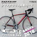 ロードバイク 自転車 アルミ 軽量 700C TOTEM シマノ16段変速 クラリス STI デュアルコントロールレバー