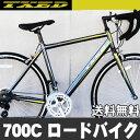【送料無料】ロードバイク 自転車 700C シマノ14段変速 自転車 通販