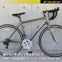 ロードバイク自転車700Cシマノ14段変速自転車通販【送料無料】但し沖縄・離島は除く