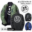 即納 2点以上送料無料 MA1ジャケット 男女兼用 2way着回し ブルゾン ジャケット メンズ ミリタリー ジャケット フライトジャケット MA-1 スタジャン ジャンパー ブルゾン アウター メンズ ジャケット ミリタリー ファッション