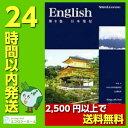 スピードラーニング英語 第9巻 日本発見【未開封品】【中古】
