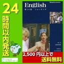 スピードラーニング英語 第16巻 ショッピング【未開封品】【中古】