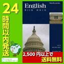 スピードラーニング英語 第25巻 政治と私【未開封品】【中古】