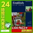 スピードラーニング英語 第32巻 家族の和【未開封品】【中古】
