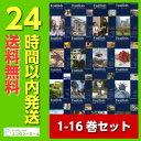 スピードラーニング英語 1〜16巻セット【美品】【中古】【セット】