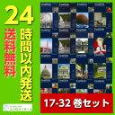 スピードラーニング英語 17〜32巻セット【良品】【中古】【セット】