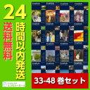 スピードラーニング英語 33〜48巻セット【英語教材・英会話教材】【美品】【中古】【セット】