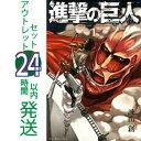 【中古】 進撃の巨人 1-29巻アウトレットコミックセット 講談社 諫山創