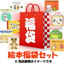 【中古】 福袋 幼児向け絵本 50冊セット 3〜5歳対象...