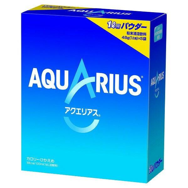 【送料無料】アクエリアス 48g パウダー 50袋入り スポーツ飲料 スポーツドリンク ジュース 清涼飲料水 熱中症対策 AQUARIUS ケース売り【2ケース 50袋(箱売)】