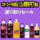 【2ケース】 【送料無料】 1.5L PET 選べる より取り コカ コーラ ゼロ ファンタ レモン れもん ジンジャーエール スプライト 炭酸