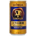 ジョージアヨーロピアン コクの微糖 185g缶 2ケース60個入り