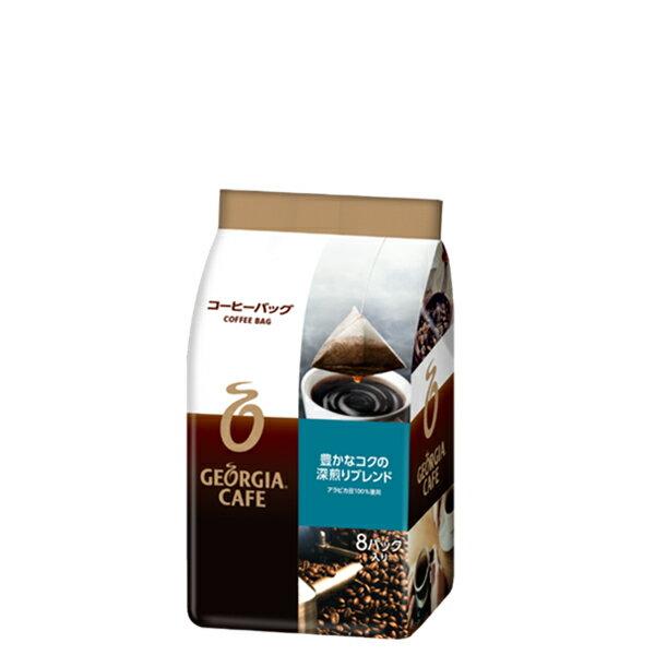 ジョージア豊かなコクの深煎りブレンド 8g コーヒーバッグ 2ケース16個入り