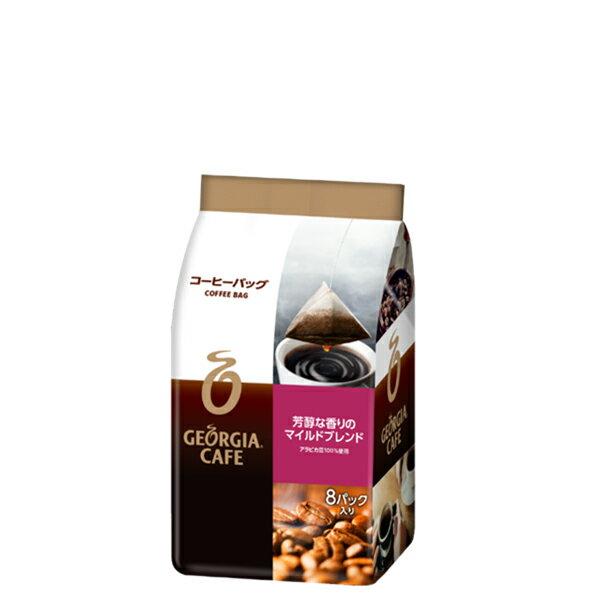 ジョージア芳醇な香りのマイルドブレンド 8gコーヒーバッグ 2ケース16個入り