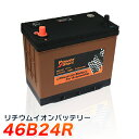 自動車用リチウムイオンバッテリー 46B24R (互換:46B24R 50B24R 58B24R 60B24R 65B24R 70B24R 75B24R)カーバッテリー 除雪機バッテリー BMS バッテリーマネージメントシステム リチウムイオン